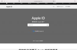 一步一步教你免费注册一个香港的Apple ID